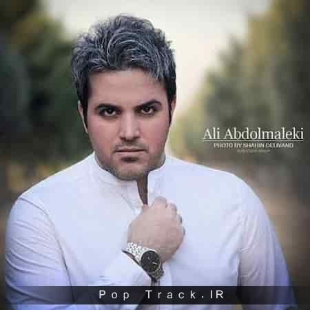 علی عبدالمالکی به نام به درک