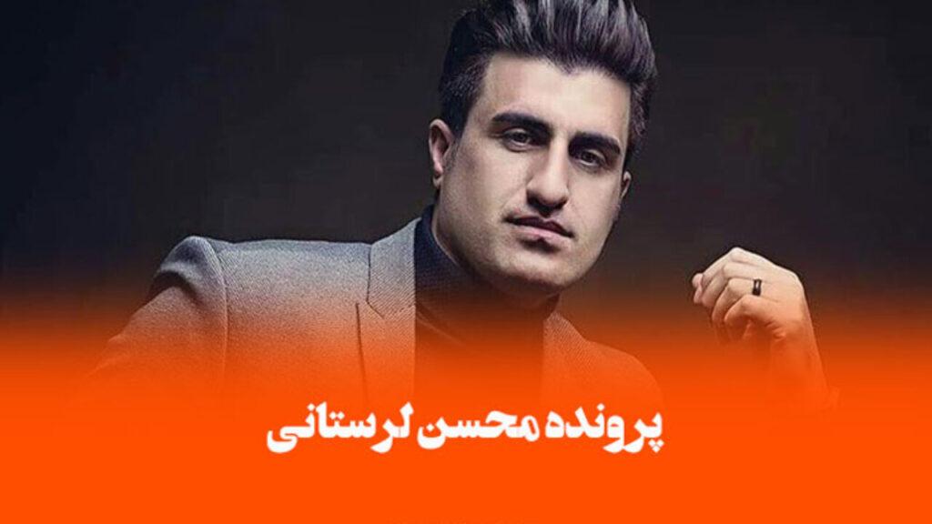 آزادی محسن لرستانی و نقص حکم اعدام آن